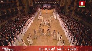 В  столице Австрии прошел роскошный Венский бал