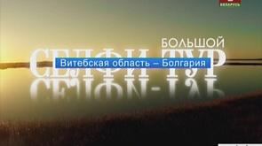 Витебская область - Болгария