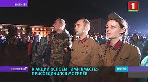 """К акции """"Споем гимн вместе"""" присоединился Могилев"""