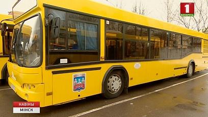 Автопарк Минска  пополнили почти 200 автобусов МАЗ