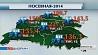 В Беларуси продолжается посевная кампания У Беларусі прадаўжаецца пасяўная кампанія