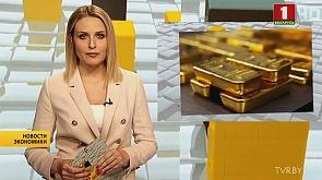 Золотовалютные резервы Беларуси подросли
