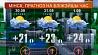 Прогноз погоды на 30 августа Прагноз надвор'я на 30 жніўня