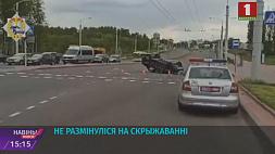 На пересечении улиц Железнодорожной и Семашко не разминулись два автомобиля На скрыжаванні вуліц Чыгуначнай і Сямашкі не размінуліся два аўтамабілі
