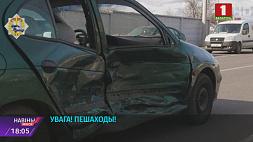 Двух пешеходов сбили сегодня в Минске Двух пешаходаў збілі сёння ў Мінску