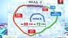 Строительство МКАД-2 вокруг Минска полностью завершено  Будаўніцтва МКАД-2 вакол Мінска поўнасцю завершана