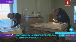 В Белыничах началась подготовка ко Дню письменности У Бялынічах пачалася падрыхтоўка да Дня пісьменства
