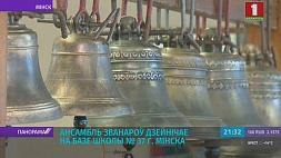 В одной из старейших школ Минска возрождают традиции звонарского искусства У адной з найстарэйшых школ Мінска адраджаюць традыцыі званарскага мастацтва