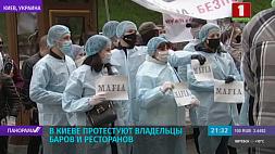 В Киеве протестуют владельцы баров и ресторанов