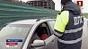 ГАИ усилила контроль на дорогах Минской области ДАІ ўзмацніла кантроль на дарогах Мінскай вобласці