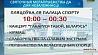 Минск готовится к празднованию Дня Независимости Мінск рыхтуецца да святкавання Дня Незалежнасці