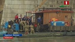 На реке Дунай в Будапеште спасатели возобновили поиски людей, пропавших без вести 29 мая На рацэ Дунай у Будапешце ратавальнікі аднавілі пошукі людзей, якія прапалі без весткі 29 мая