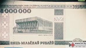 """Беларусь XXI"". Четвертая серия"