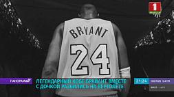 Не стало легендарного баскетболиста Коби Брайанта
