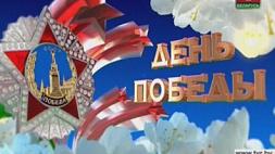 Торжественное собрание и праздничный концерт, посвященные Дню Победы.