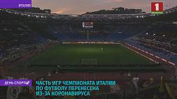 Часть игр чемпионата Италии по футболу перенесена из-за коронавируса