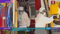 В Испании начал снижаться уровень смертности от COVID-19