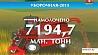 Белорусские аграрии перешагнули очередной рубеж Беларускія аграрыі перайшлі чарговую мяжу Belarusian agrarians cross another milestone