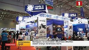 Национальная экспозиция Республики Беларусь начала работу в рамках международной выставки «Вьетнам Экспо»  в Хошимине