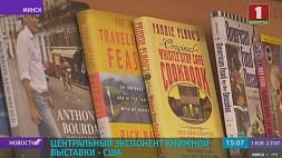 Открылась XXVII Международная книжная выставка-ярмарка Адкрылася XXVII Міжнародная кніжная выстава-кірмаш XXVII International Book Fair starts in Minsk