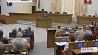 Палата представителей приняла в первом чтении поправки в семь кодексов  Палата прадстаўнікоў прыняла ў першым чытанні папраўкі ў сем кодэксаў  House of Representatives adopted amendments to 7 Codes