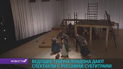 Ведущие театры Лондона дают спектакли с русскими субтитрами