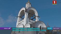 Мастер-класс и конференция по колокольному звону пройдут в Минске Мінск прыме канферэнцыю, прысвечаную перазвону Minsk to host bell-ringing conference