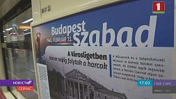 В метро Будапешта открылась выставка,  посвященная 75-летию освобождения города  У метро Будапешта адкрылася выстава,  прысвечаная 75-годдзю вызвалення горада