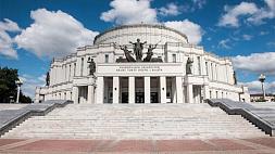 Большой театр Беларуси занял второе место в рейтинге лучших оперных театров СНГ