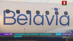 Домой вернулись 4,6 тысячи белорусов Дадому вярнуліся 4,6 тысячы беларусаў 4 600 Belarusians return home