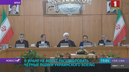 В Иране не могут расшифровать черные ящики украинского Boeing  У Іране не могуць расшыфраваць чорныя скрыні ўкраінскага Boeing