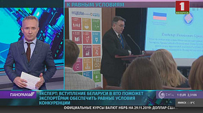 Вступление Беларуси в ВТО поможет экспортёрам обеспечить равные условия конкуренции
