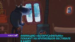 """Анимацию """"Беларусьфильма"""" покажут на крупнейшем фестивале в Каире"""