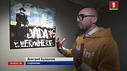 Булдаков и его брендовая живопись в абсолютном формате - 90 х 90 У сталічнай галерэі ПК  праходзіць выстава ў стылі неа-поп-арт