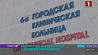 А. Рагозин: Белорусский Минздрав готов к пандемии коронавируса