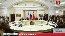 Большой разговор на троих - Россия-Турция-Иран  Вялікая размова на траіх - Расія-Турцыя-Іран