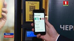 Внедрение новых технологий в банковскую сферу - одна из мер стратегии развития отрасли до 2020 года Укараненне новых тэхналогій у банкаўскую сферу - адна з мер стратэгіі развіцця галіны да 2020 года