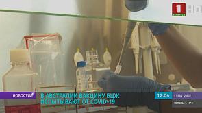 В Австралии вакцину БЦЖ испытывают от COVID-19 У Аўстраліі вакцыну БЦЖ выпрабоўваюць ад COVID-19