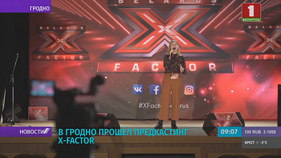 Первый предкастинг проекта X-Factor завершился в Гродно