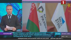 """Инвестиции в Китайско-белорусский индустриальный парк """"Великий камень"""" превысили $550 млн"""