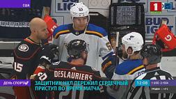 Защитник НХЛ пережил сердечный приступ во время матча