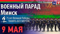 Военный парад, посвященный 75-летию Победы в Великой Отечественной войне. Телеверсия