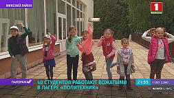 В Беларуси заработали студенческие отряды