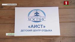 Белорусский детский хоспис отмечает 25-летие Беларускі дзіцячы хоспіс адзначае 25-годдзе