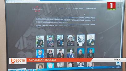 В Минской области запущен онлайн-проект, посвященный 75-летию Победы