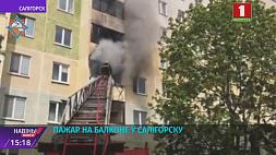 В Солигорске спасатели ликвидировали пожар в многоэтажке У Салігорску ратавальнікі ліквідавалі пажар у шматпавярхоўцы