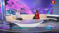 Татьяна Устинова: Беларусь - волшебное место Таццяна Усцінава: Беларусь - чароўнае месца