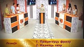 """""""Говорим по-белорусски"""""""