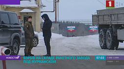 Взрыв на складе ракетного завода под Мурманском. Есть пострадавшие