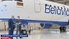 Авиапарк Белавиа пополнился новым самолетом Авіяпарк Белавія папоўніўся новым самалётам Belavia fleet replenished with new airplane